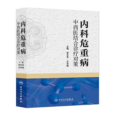 內科危重病中西醫結合診療對策 9787117206921 正版 李志軍,王東強 主編 人民衛生出版社