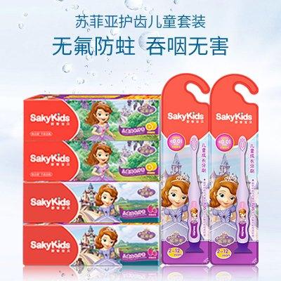 舒客(Saky)護齒兒童套裝(兒童成長牙膏*4支)送成長牙刷*2
