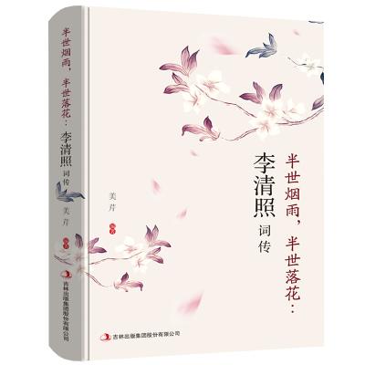 半世烟雨,半世落花:李清照词传全新正版图书籍