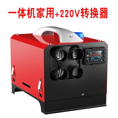 柴暖驻车燃油加热器24V货车柴油暖风机12V汽车车载空气一体机家用 一体机家用款+220V转换器