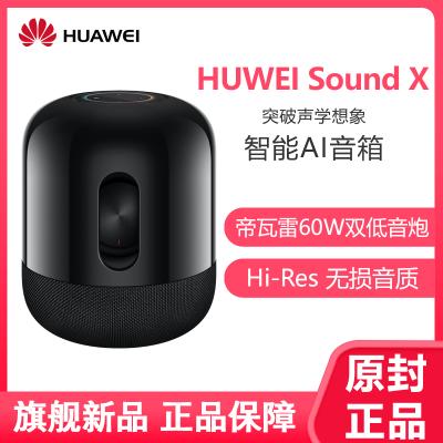 華為(HUAWEI)Sound X 智能音箱(星空之夜)帝瓦雷60W雙低音炮無線藍牙AI音箱 wifi藍牙音箱 黑色