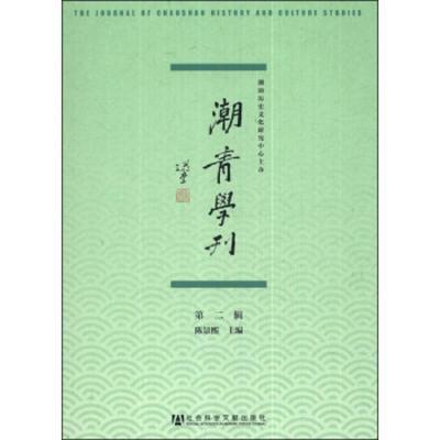 正版 潮青学刊(第二辑) 社会科学文献出版社 陈景熙 主编 9787509753606 书籍