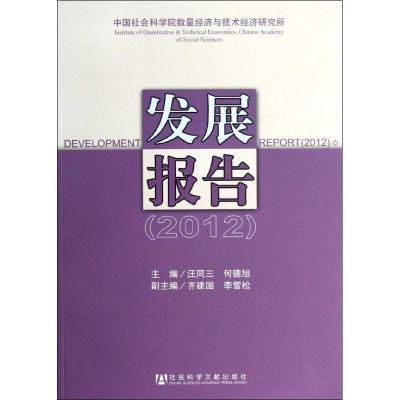(2012)中国社会科学院数量经济与技术经济研究所发展报告