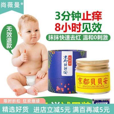 京都貝貝安百膏【2送1】嬰兒濕疹蚊蟲叮咬口水疹熱痱過敏紅屁屁百膏25g
