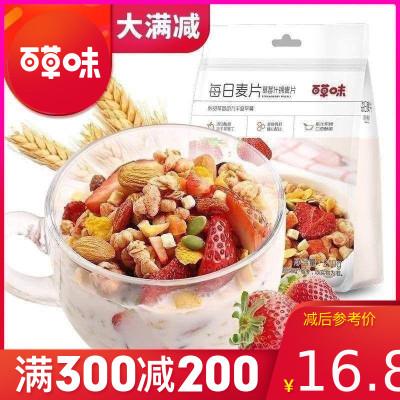 百草味 沖飲谷物 草莓什錦麥片210g 沖飲早餐營養即食谷物燕麥片滿滿