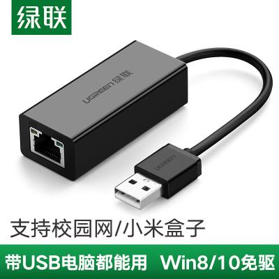 綠聯 USB轉RJ45網線接口 USB轉百兆有線網卡通用蘋果Mac小米盒子筆記本以太網口轉換器30305黑