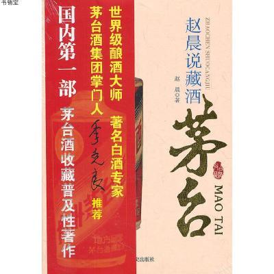 赵晨说藏酒--茅台9787503429798赵晨 著中国文史出版社
