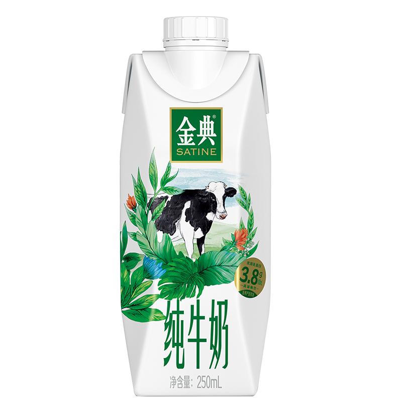伊利金典 纯牛奶梦幻盖 250ml*10盒/箱