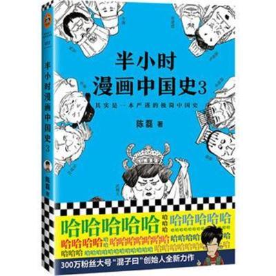 B- 半小時漫畫中國史3