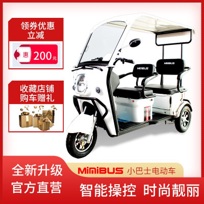 Minibusev 小巴士电动三轮车成人女性代步车接送孩子电瓶车新款带棚家用老人