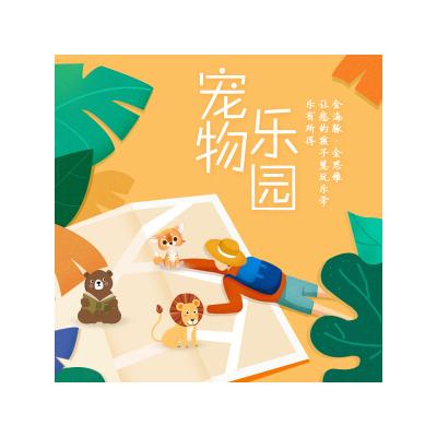 金海豚 金思维 慧玩乐学 宠物乐园教具包 3-10岁早教 互动桌游
