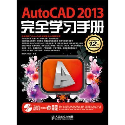 AutoCAD 2013完全学习手册