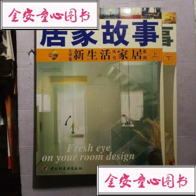 【单册】绝版正版!居家故事(上下2册)----大苹果活丛书家居系列
