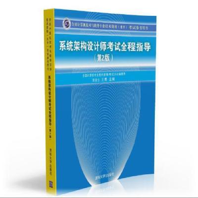 系統架構設計師考試全程指導(第2版)(全國計算機技術與軟件專業技術資格(水平)考試參考用書)