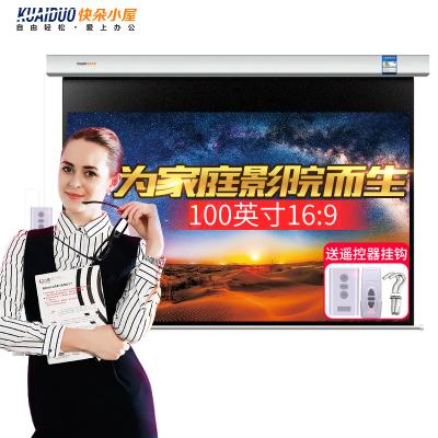 快朵小屋 電動幕布100寸16:9白玻纖遙控自動升降投影機壁掛幕 家用高清投影儀白玻纖大屏幕