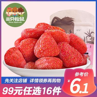 專區99元任選16件【三只松鼠_草莓干60g】休閑零食蜜餞果脯水果干辦公室零食