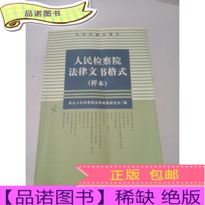 正版九成新人民检察院法律文书格式(样本)