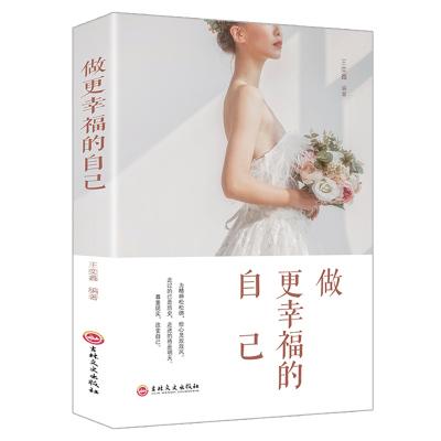 做更幸福的自己 寫給女人一生的幸福忠告正版必讀經典高情商