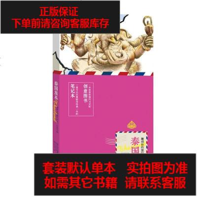 【二手8成新】泰國旅本 創意筆記本書 (平裝) 9787557003722