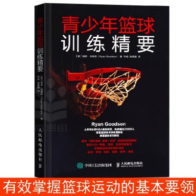 正版青少年籃球訓練精要籃球專業訓練書籍籃球基礎與戰術基礎入技巧技術戰術圖解籃球教學書籍籃球戰術教學籃球教練圖書籍