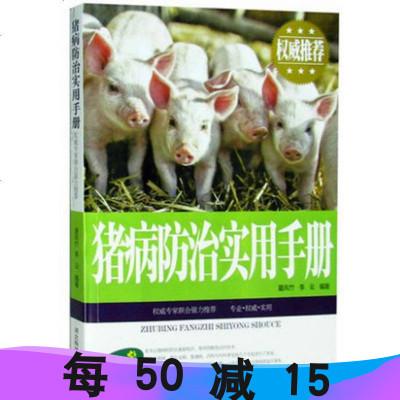 正版 豬病防治實用手冊養豬 農村養殖讀物書籍圖文版科學致富養殖農村安全生產農業技術提升訓練