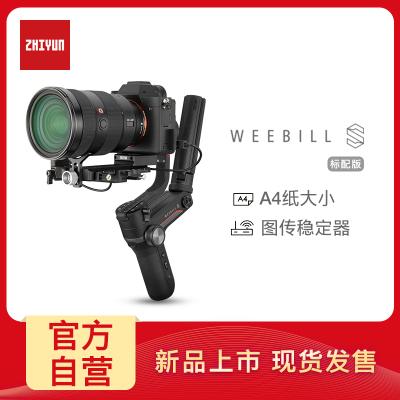 智云WEEBILL S稳定器 单反微单相机稳定器 三轴手持云台 防抖陀螺仪稳定器 标配版