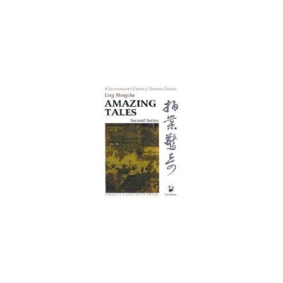 正版 二刻拍案惊奇(英)/熊猫丛书 凌濛初 外文出版社 9787119033525 书籍