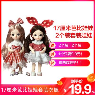【2個裝】8分17厘米芭比娃娃套裝衣服可換裝13關節可愛葉羅麗公主玩具女孩
