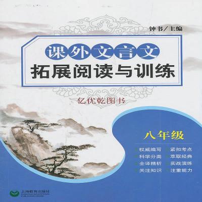 正版课外文言文拓展阅读与训练 八年级 钟书编 上海教育出版社上