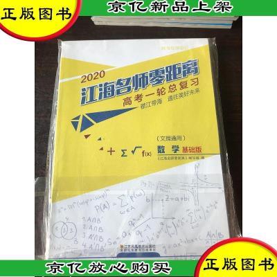 正版 2020江海名師零距離 高考一輪總復習 數學 基礎版 文理通用