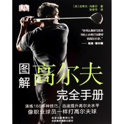 圖解高爾夫完全手冊(附光盤)(精)(英)史蒂夫·內維爾|譯者:張安宇9787805015705