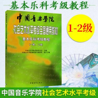 中國音樂學院社會藝術水平考級全國通用教材基本樂科考級教程(一級、二級)基本樂科1級2級考級教材書籍 中國青年出版社