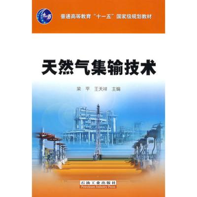 天然气集输技术