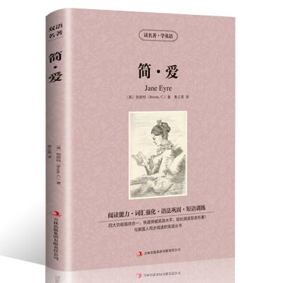 简爱 英文原版+中文版 英汉对照图书 中英文双语世界名著小说 文学爱好者看经典的英语原著读物 初中生课外书