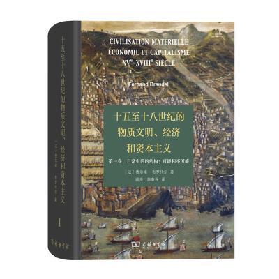 十五至十八世紀的物質文明、經濟和資本主義(第一卷 日常生活的結構:可能和不可能)