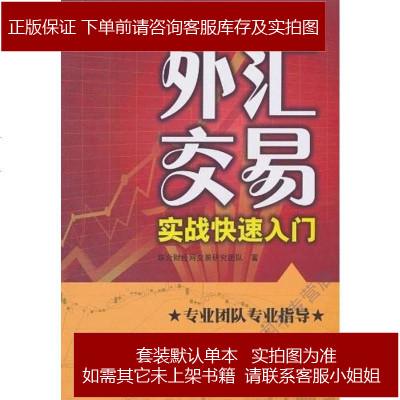 外汇交易实战快速入 联合财经网交易研究团队 人民邮电 9787115241887