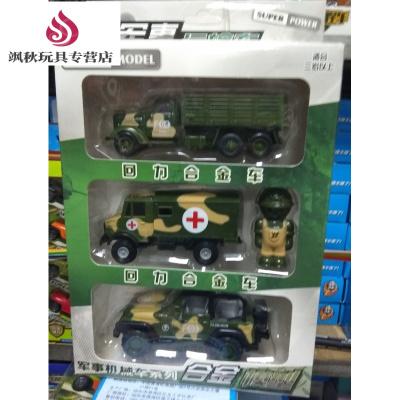 (品牌好貨)送小男孩玩的開心合金回力小汽車模型仿真軍車套裝軍事戰車坦克裝甲車飛機兒童玩具 帶小人三只裝