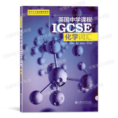 英國中學課程輔導系列 英國中學課程IGCSE 化學詞匯 上海交通大學出版社