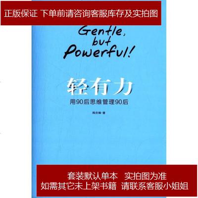 輕有力 韓慶峰 中國青年出版社 9787515321103