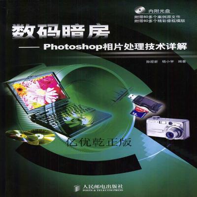 数码暗房:Photoshop相片处理技术详解(附1CD)人民邮电出版社孙迎