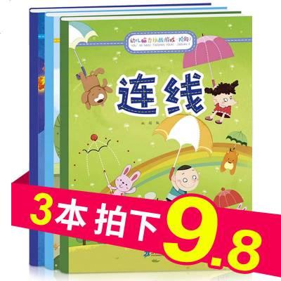 連線書3-6歲 幼兒數字 趣味 全3冊兒童腦力挑戰游戲書0-1-2-3-4-5-6歲繪本思維專注力訓練嬰兒早教書籍寶