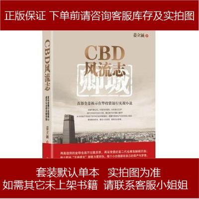 CBD志 姜立涵 9787506368858