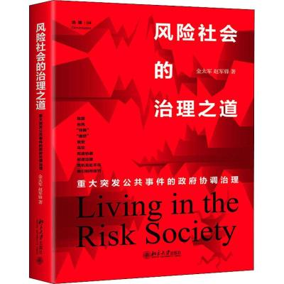 風險社會的治理之道 重大突發公共事件的協調治理 社會科學總論、學術 金太軍,趙軍鋒 新華正版