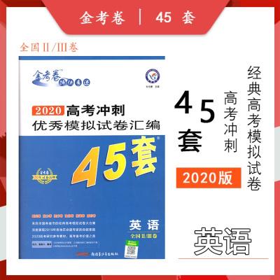 正版2020版金考卷45套英語全國II/III卷高考理綜總復習