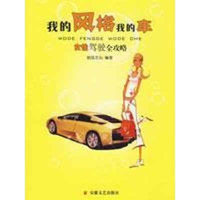 正版 我的风格我的车 她品文化 安徽文艺出版社 9787539631257 书籍