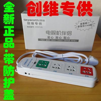 創維智能電視機保護器排插座伴侶遙控接線板防雷自動關電斷源海信