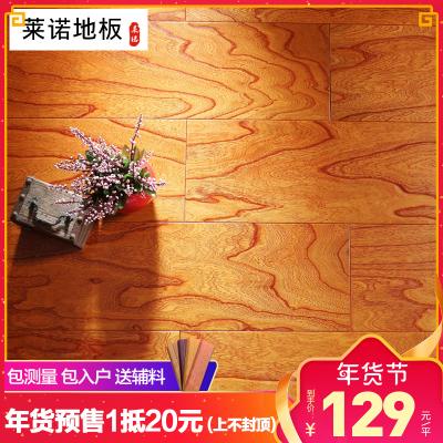 莱诺地板 多层实木复合地板榆木浮雕仿古面 一拍即合锁扣地板15mm地暖地热 长宽大板简欧风