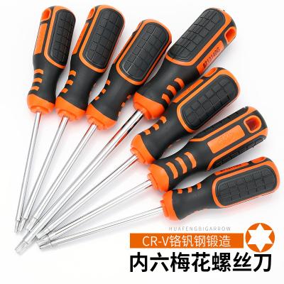 華豐巨箭(HUAFENG BIG ARROW)梅花螺絲刀t20內六角星型螺絲刀套裝帶磁性家用維修工具T20