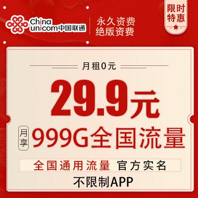 移動無限流量卡大王卡4g手機卡不限量0月租全國通用不限速無限卡手機卡流量卡5G流量卡