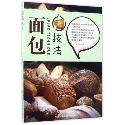 面包技法/孙杰/编著/擀面和揉搓妙招/面筋度恰到好处/馅料制作诀窍/烘烤温度与时间轻松掌握/实用工具书